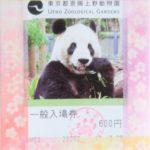 1歳2カ月の双子と、上野動物園へ行ってきました。