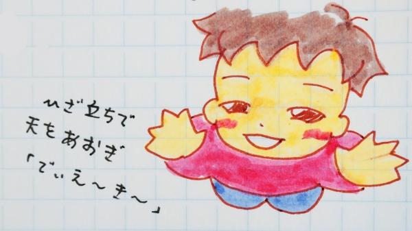 でぃえ~き~2