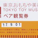 1歳7ヵ月の双子と、東京おもちゃ美術館へ行ってきました。