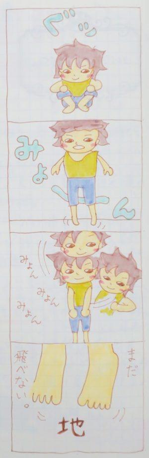 ジャンプできない幼児